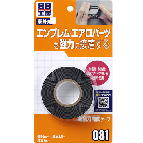 SOFT99 超強力雙面膠布