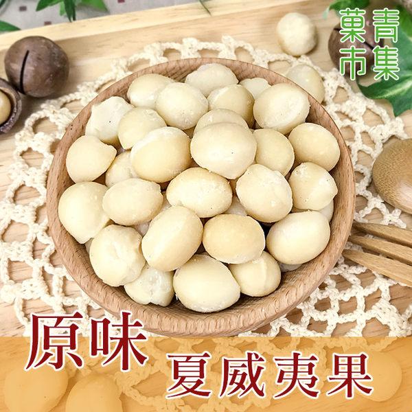 澳洲夏威夷果(夏威夷豆)(火山豆) 300G大包裝【菓青市集】