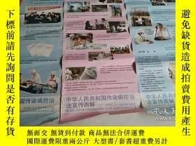 二手書博民逛書店罕見宣傳畫--中華人民共和國傳染病防治法宣傳圖解1--5全Y139224 遼寧新聞圖片社