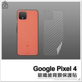 Google Pixel 4 碳纖維 背膜 軟膜 背貼 後膜 保護貼 手機貼 手機膜 保護膜 背面保護貼