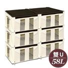 WallyFun 第三代-雙U摺疊防水收納箱58L(米色) x 6入(棕/米色 可混請註明)