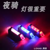 自行車燈 后尾燈 USB充電 警示 山地車夜間LED騎行裝備 樂活生活館