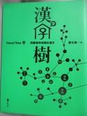 【書寶二手書T4/文學_YGH】漢字樹3:與動植物相關的漢字_廖文豪