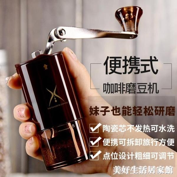 咖啡豆研磨機手搖磨豆機手動磨粉器具迷你便攜小型家用手磨咖啡機ATF 美好生活