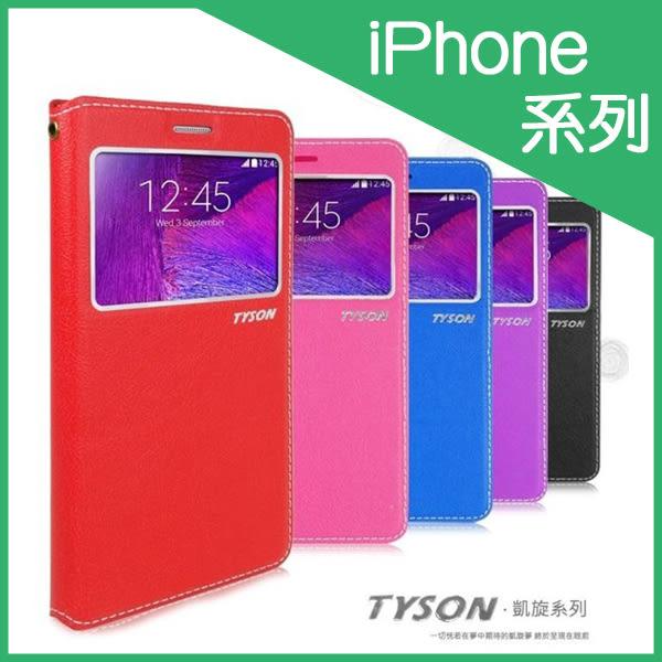 ◎凱旋系列 視窗皮套/保護套/手機套/立架/APPLE iPhone 6/6S (4.7吋)/6 Plus/6S Plus (5.5吋)
