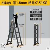 梯子 家用梯子折疊伸縮梯多功能閣樓升降梯鋁合金人字梯工程梯加厚便攜【快速出貨八折搶購】