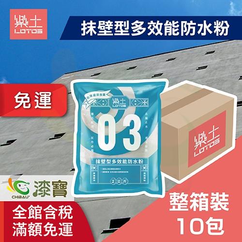 【漆寶】樂土 抹壁型多效能防水粉 2kg (10包裝/箱) ◆免運含稅◆