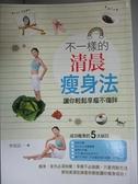 【書寶二手書T6/美容_G7F】不一樣的清晨瘦身法:讓你輕鬆享瘦不復胖_李雨辰