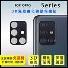 一體式【相機鏡頭貼】適用OPPO Ren...