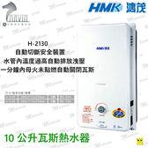 鴻茂 瓦斯熱水器 10公升 H-2130  自然排氣瓦斯熱水器