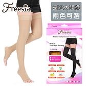 【Freesia】醫療彈性襪超薄型-露趾大腿壓力襪