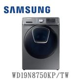 【含基本安裝+舊機回收 結帳再折扣】SAMSUNG 三星 WD19N8750KP/TW 19kg 洗脫烘滾筒洗衣機