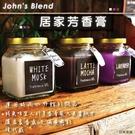 日本原裝 John's Blend居家芳香膏-薰衣草