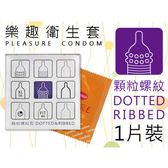 【愛愛雲端】樂趣衛生套 保險套 - 顆粒螺紋型 1片裝 B500008