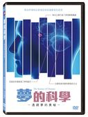 【停看聽音響唱片】【DVD】夢的科學