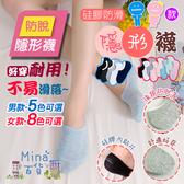 [7-11限今日299免運]隱形襪 糖果色船型襪 馬卡龍襪  襪子 防臭 舒適 棉襪✿mina百貨✿【V021】