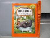 【書寶二手書T3/少年童書_JX2】這個訪客是誰_會飛的神壺_雪地裡的烏鴉等_共4本合售