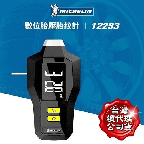 Michelin 米其林 數位胎壓胎紋計 12293【原價 1050 ▼現省$ 281】