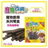 【寵物廚房】羊肉細棒條250g(PK-016)*6包(D311A16-1)