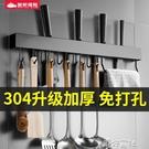 免打孔廚房置物架壁掛式用品304不銹鋼家用大全刀具收納刀架【快速出貨】