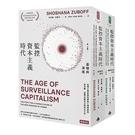 監控資本主義時代套書(上卷:基礎與演進+下卷:機器控制力量)