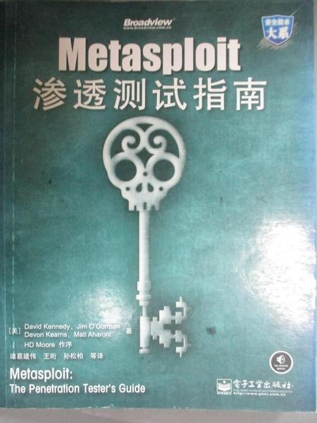 【書寶二手書T1/網路_YDT】Metasploit 滲透測試指南_肯尼等,  諸葛建偉 王珩 孫松柏 等