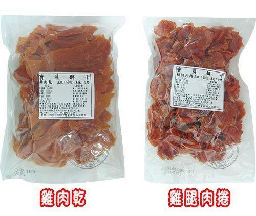 【培菓平價寵物】寶貝餌子》雞肉零食系列‧420g (4種口味)