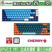 [地瓜球@] Ducky One Mecha SF 蒼 翠 機械式 鍵盤 PBT Cherry 銀軸 靜音紅軸