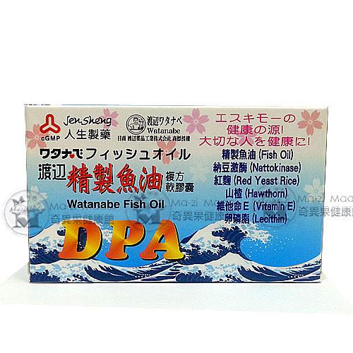 渡邊精製魚油複方軟膠囊 60粒(魚油、納豆激酶、山楂)