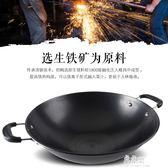 雙耳炒鍋不粘鍋無涂層老式生鐵鍋燃氣灶適用圓底鑄鐵炒菜鍋子大勺    易家樂