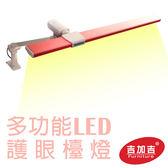 吉加吉 多功能 LED護眼檯燈  型號LED01(粉色) 竹蜻蜓造型 台灣製造 GXG Furniture