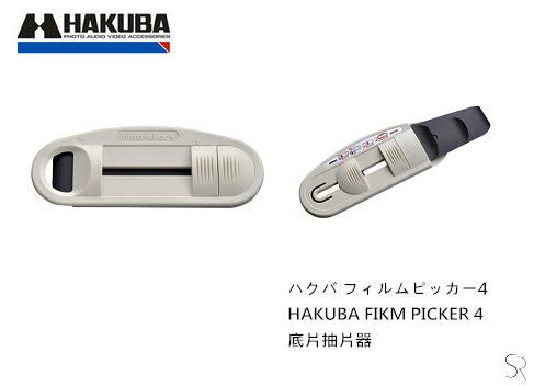 【聖影數位】HAKUBA FILM PICKER 4 底片抽片器 HA42100JP