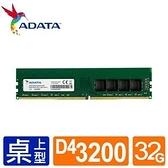 【綠蔭-免運】威剛 DDR4 3200/32G RAM(2048X8)