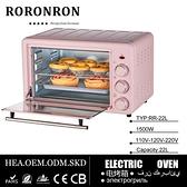 110V220V電烤箱家用全自動多功能雙層22L臺式面包早餐四合一烤箱【中秋節限時下殺】
