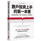 散戶投資上手的第一本書(投資股市最該懂的45件事.教你買對賣對.抓住賺錢機會)(