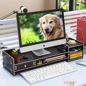 電腦顯示器增高架底座辦公室桌面收納盒文件文具鍵盤抽屜置物架 全館八八折鉅惠促銷HTCC