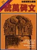 (二手書)柏楊版資治通鑑(29):統萬碑文(平裝版)