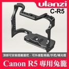 【新版】C-R5 Ulanzi 兔籠 相機 提籠 金屬 保護框 UURig 多接口 適用 佳能 Canon EOS R5