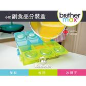 英國 Brother Max 副食品保存盒 (6小盒)   NF1428 好娃娃