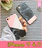 【萌萌噠】iPhone 7  (4.7吋) 韓國新款 創意拼接大理石保護殼 全包黑邊 蠶絲紋軟殼 手機殼 手機套