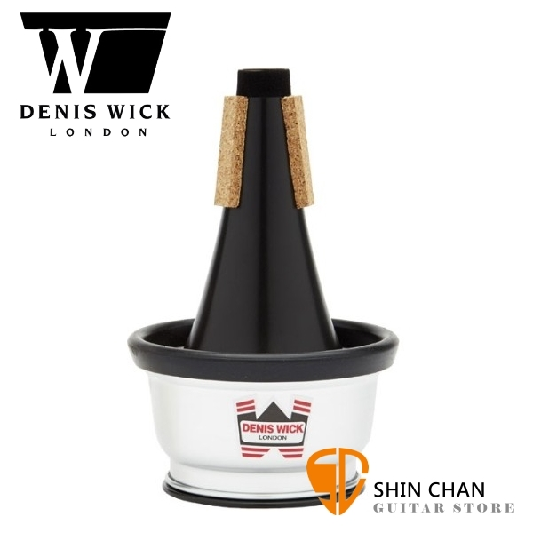Denis Wick DW5531 小號 (小喇叭) 杯式 弱音器/消音器【DW-5531/MUTE】