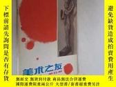 二手書博民逛書店美術之友罕見1985年第5期Y19945