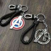 漫威復仇者聯盟周邊鑰匙扣掛件男女創意個性汽車鑰匙鏈書包掛飾繩 優家小鋪