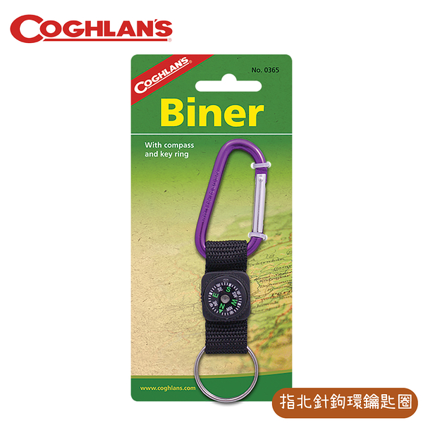 【COGHLANS 加拿大 Biner with Compass and Key Ring 指北針鉤環鑰匙圈】0365/指南針