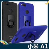 Xiaomi 小米 A1 牛仔磨砂保護殼 PC硬殼 360度支架指環扣 霧面防滑 保護套 手機套 手機殼
