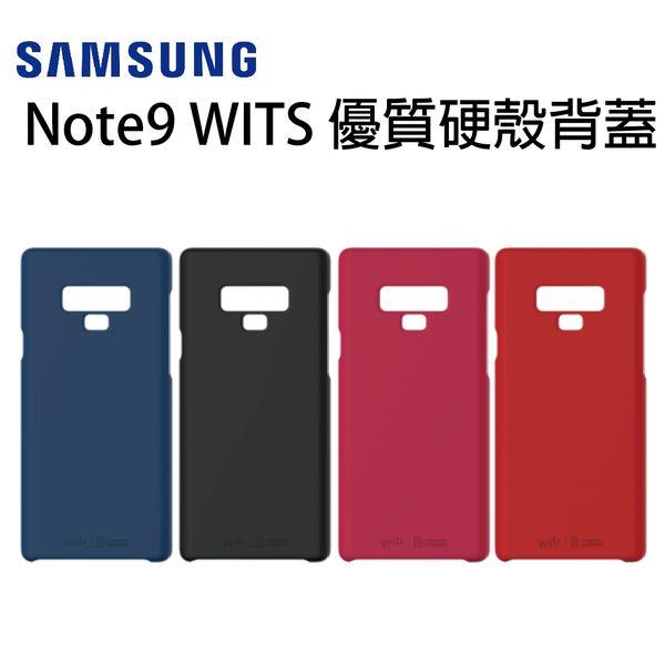 三星 SAMSUNG Galaxy Note9 WITS 優質硬殼背蓋-黑/藍/紅/酒紅[分期0利率]