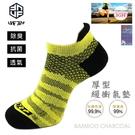 [UF72]UF913-3(黃)高效竹炭除臭輕壓足弓氣墊運動襪/慢跑/綜合運動/戶外運動/郊山