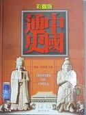 【書寶二手書T8/歷史_EBW】中國通史(彩圖版)_戴逸