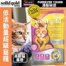 此商品48小時內快速出貨》速利高超級無穀貓糧【身輕如燕】熟齡貓/體重控制 3磅1.36kg