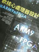 【書寶二手書T9/電腦_QDP】軟核心處理器設計:從ARM9到FPGA_李新兵